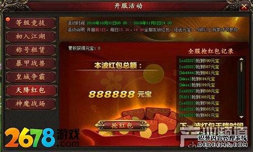 网页游戏传奇 2678蓝色传奇折扣服开启组队系统